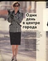 Журнал BURDA MODEN 1987 1 на русском языке